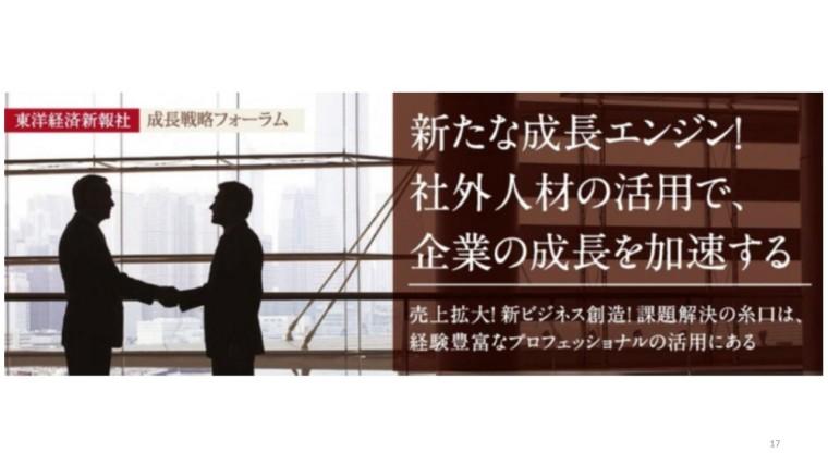 HP東洋経済00