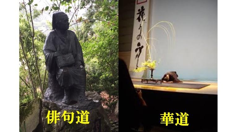 芭蕉俳句道