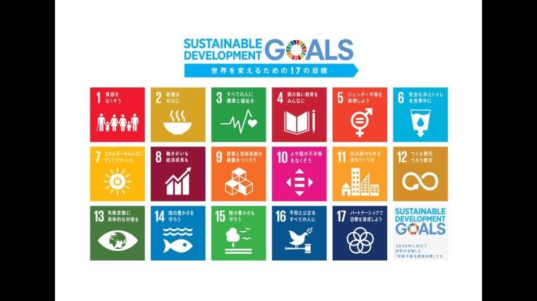 SDGs①