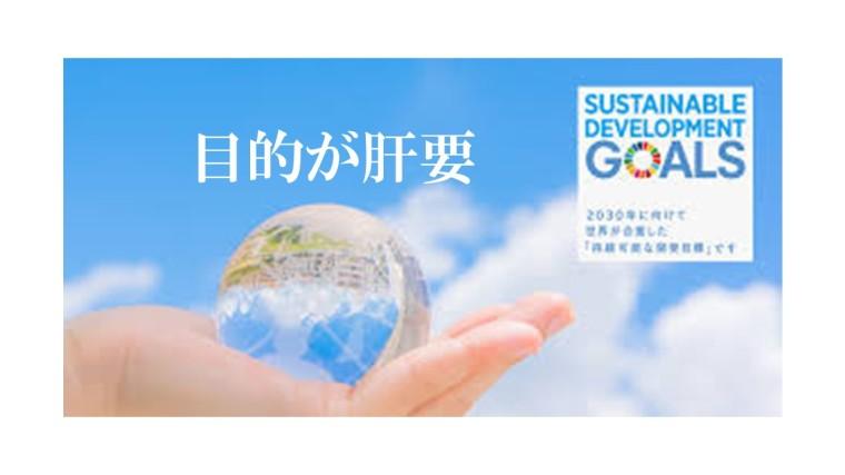 SDGs②