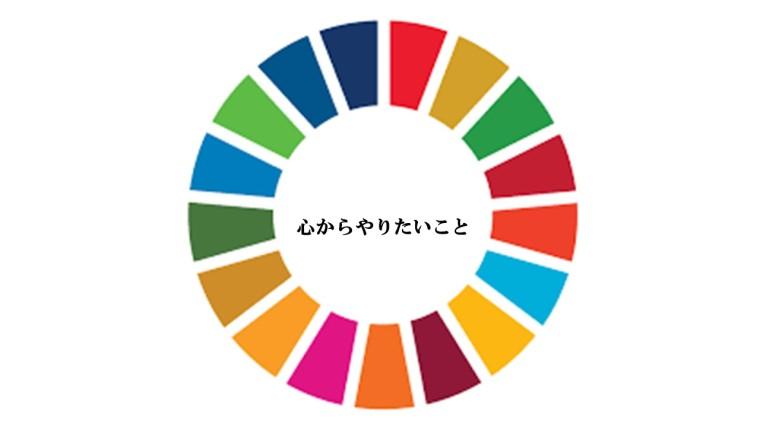 SDGs③