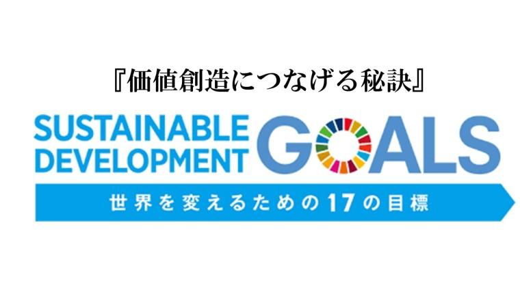 SDGs④