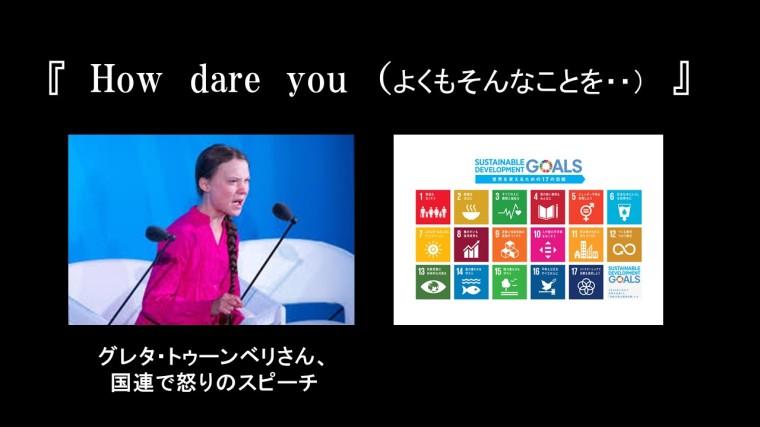 SDGsグレタ