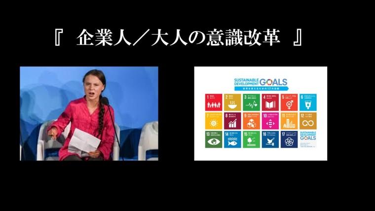SDGs意識改革