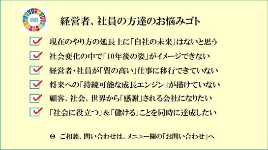 SDGsお悩み相談999