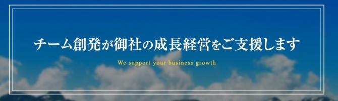 SDGsチーム創発HP