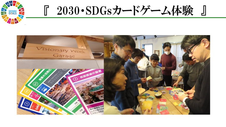 SDGsカードゲーム体験会