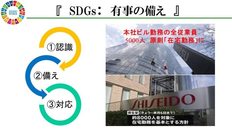 SDGs有事の備え