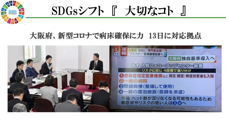 SDGs大阪府新基準