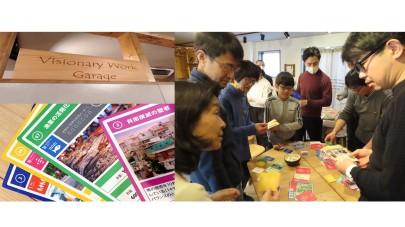 SDGsカードゲーム体験会①