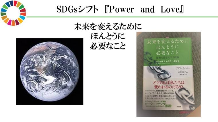 SDGsPPT未来を変えるために