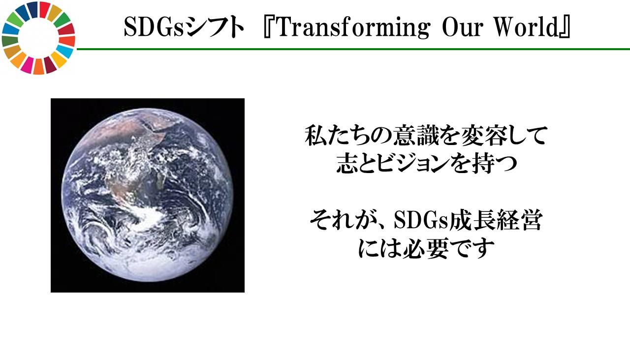 SDGsTransforming Our WorldPPT