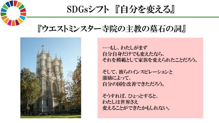SDGs墓石の詞
